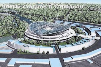 Новый стадион в Отрадном